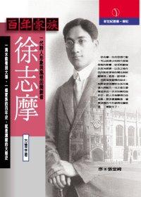 百年家族:徐志摩:20世紀中國最具華采的人文景觀