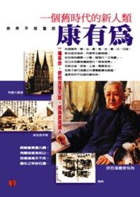 百年家族:康有為:一個開創時代格局.改變中國命運的巨人