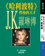J.K.羅琳傳 : 哈利波特背後的天才