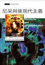 尼采與後現代主義