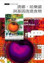 唐娜.哈樂葳與基因改造食物