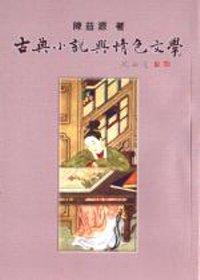 古典小說與情色文學 /