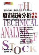 股市技術分析操作勝典