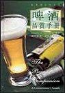 啤酒品賞手用