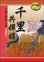 千里共嬋娟 : 中國文學家之旅