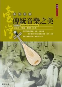 臺灣傳統音樂之美:多音交響