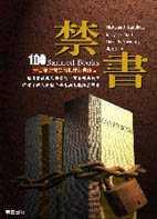禁書:100部曾被禁的世界經典作品