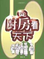 從廚房看天下:日本女性「生活者運動」三十年傳奇