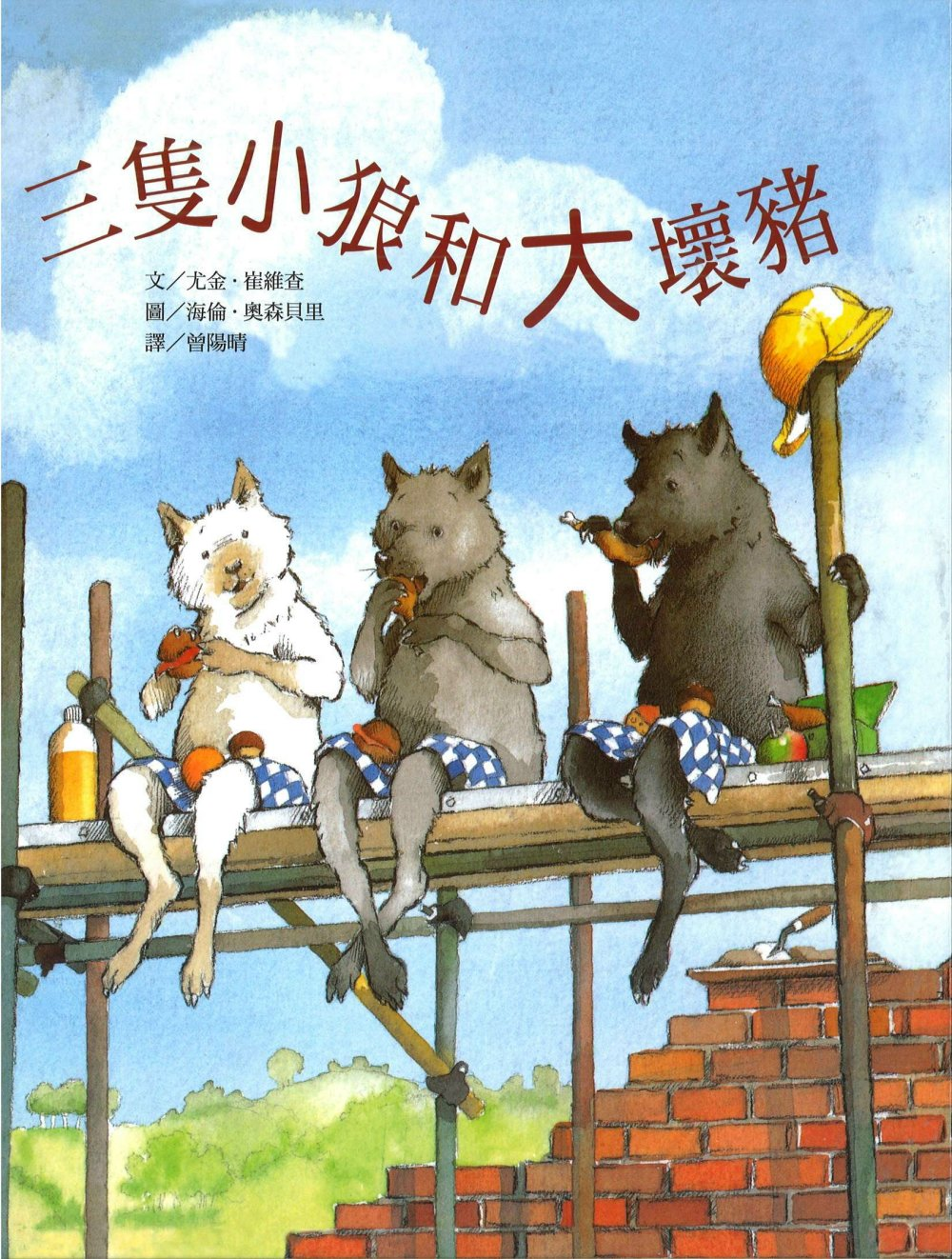 三隻小狼和大壞豬 /