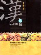新手料理:漢食館