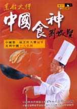 中國食神:烹飪大師劉敬賢