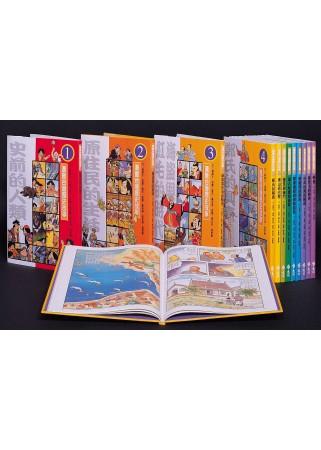 漫畫台灣歷史故事(增訂新版)(全套12本)