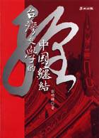台灣史學的中國纏結 /