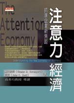 注意力經濟:抓準企業新焦距