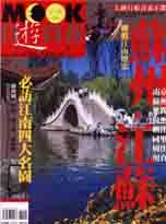 蘇州.江蘇 =  Shzhou.Jiangsu /