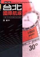 台北國際航線:一個y世代的城市生活意見