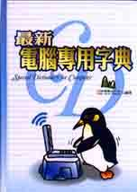 最新電腦專用字典 = Special dictionary for computer