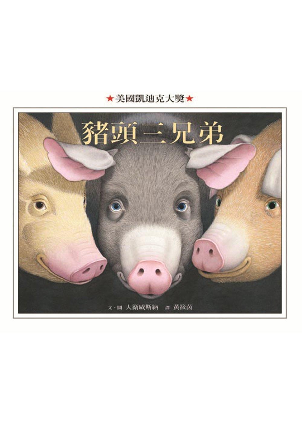 豬頭三兄弟 /