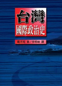 台灣國際政治史 /