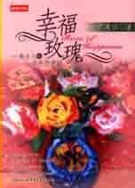 幸福玫瑰:一個女人與生命的對話
