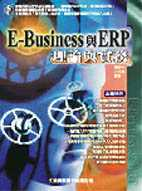 E-Business與ERP:理論與實務