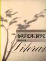 春秋書法與左傳學史
