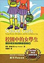 校園中的女學生:探究年輕女孩自尊與自信的缺口