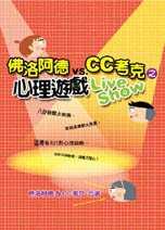佛洛阿德vs.CC考克之心理遊戲Live Show