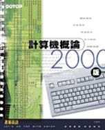 計算機概論2000版