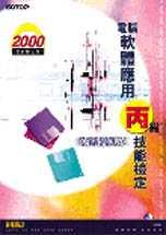 電腦軟體應用丙級技能檢定學術科詳解(2000最新修正版)