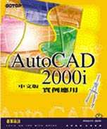 AutoCAD 2000i中文版實例應用