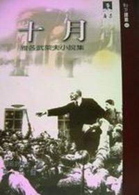 十月:雅各武萊夫小說集