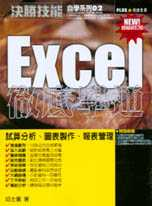 Excel徹底學通
