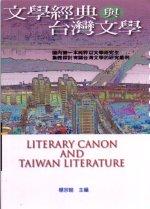 文學經典與台灣文學