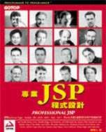 專業JSP程式設計