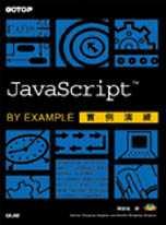JavaScript 1.5實例演練