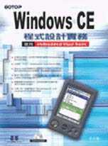 Win CE程式設計實務:使用Embedded visual Basic 3.0