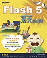 Flash 5飛天法寶
