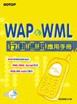 WAP & WML行動通訊應用手冊