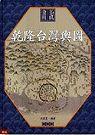 畫說乾隆台灣輿圖