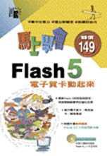 馬上學會Flash 5:電子賀卡動起來