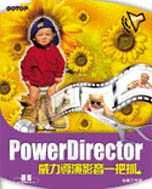 PowerDirector威力導演影音一把抓