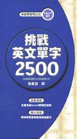 挑戰英文單字2500