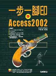 一步一腳印學Access 2002