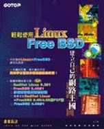 輕鬆使用Linux/FreeBSD建置自己的網路王國