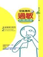 空氣傳佈的過敏:花粉.寵物.灰塵.黴菌所引起過敏症狀的新療法
