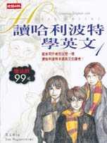 讀哈利波特學英文