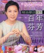 百年芬芳 :  精油療法DIY /
