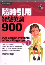 隨時引用智慧英諺900 =  900 English proverbs at yourfingertips /