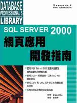 SQL Server 2000網頁應用開發指南